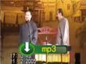 2005.02.11德云社 郭德纲张文顺相声《大富贵图》