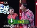 何云伟李菁化妆脱口秀《过年南北大不同》