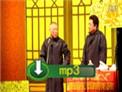2015郭德纲于谦专场北展演出《相声片段2》