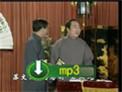 马志明 王佩元 苏文茂经典群口相声《酒令》