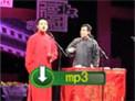 2011德云社国庆专场 郭麒麟石富宽相声《我是科学家》