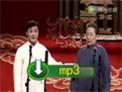 2010德云社五世同堂专场 闫云达邢文昭相声《学杂唱》