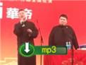 爱岳之城2017广州站 岳云鹏孙越相声《学歌曲》