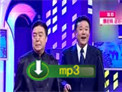 笑动2017师胜杰孙晨相声《嘿哥们》
