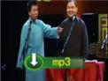 2011德云社跨年晚会 郭麒麟侯震相声《打灯谜》