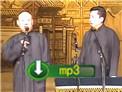 2006德云社 郭德纲于谦相声《白事会》