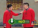 2017中央电视台春晚 高晓攀尤宪超相声《姥说》