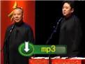 德云社15周年北展专场 郭德纲于谦相声《情义谱》