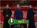 2010德云社专场 闫云达 孟阳 栾云平群口相声《日本梆子》