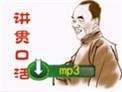 刘宝瑞侯宝林经典相声《讲贯口活》