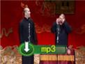 2011年张鹤伦郎鹤焱相声《夫妻之间》