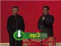 马三立诞辰100周年 师胜杰石富宽相声《杂学唱》