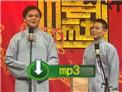 2018德云一队新街口剧场 高峰栾云平《戏迷游街》
