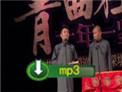 青曲社十周年深圳站 苗阜王声相声《珍珠倒卷帘》