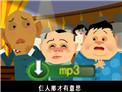 马季 刘宝瑞 郭启儒经典群口相声《扒马褂》
