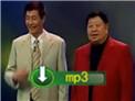 马季刘伟经典相声《送红包》