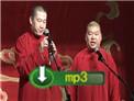 2012德云社喝彩双节专场 张鹤伦郎鹤焱相声《大西厢》