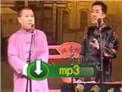 德云社经典相声 郭德纲李菁《我要结婚》