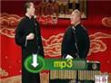 2011年张鹤伦郎鹤焱相声《报菜名》