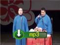 2011.1.3岳云鹏孙越相声《杂学唱》