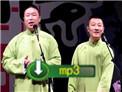 2010德云社北展专场 烧饼曹鹤阳《口吐莲花》
