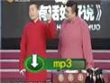 2012辽宁卫视有话好好说 张鹤伦刘源相声《自由生活》