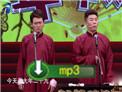 2020天津卫视德云社相声春晚 孟鹤堂周九良《气死我了》