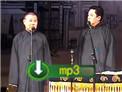 2005.4.3德云社 郭德纲于谦相声《卖吊票》