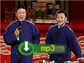 2010德云社相声专场 烧饼曹鹤阳《三节拜花巷》