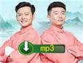 德云社2019《孟鹤堂相声专场长春站完整版》