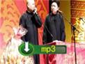2011德云社北展开箱 郭德纲于谦相声《神马都是浮云》