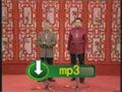 郭德纲于谦早期相声《你好新北京》