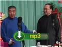 笑动2015师胜杰李立山相声《老戏台》