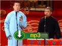 2011年张鹤伦郎鹤焱相声《八大吉祥》