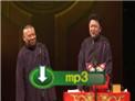 2015德云社乙未开箱 郭德纲于谦相声《独占花魁》