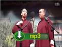 2011第二班相声大会 王自健张伯鑫《怯大鼓》
