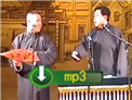 2005.11.13德云社 郭德纲于谦相声《大上寿》