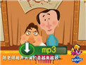 李金斗陈涌泉动画相声《好字漫谈》