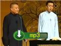 德云社经典相声 郭德纲李菁《朋友论》