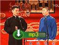 2011德云四少专场 孟鹤堂周航相声《对春联》