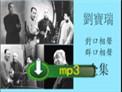 刘宝瑞郭全宝音频相声《九点钟开始》