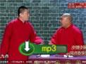 笑傲江湖第三季 张鹤伦郎鹤焱相声《神曲串烧》