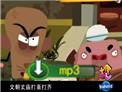 十分开心动漫版 刘宝瑞单口相声《文庙(中)》