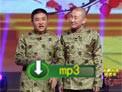 2014天津卫视春晚 苗阜王声相声《书文戏理》
