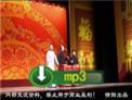 2011德云社北展剧场开箱 郭麒麟\侯震\赵云侠群口相声《新春乐》