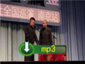 青曲社十周年南京站 苗阜王声相声《学聋哑》