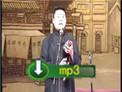 德云社2006.4.6岳云鹏太平歌词《游西湖》