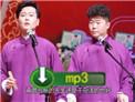 2018孟鹤堂周九良北京国图站《当行论》字幕版