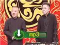 2021年天津卫视相声春晚 郭德纲于谦《富贵人生》