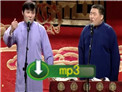 2012德云社专场 闫云达郑好相声《学评戏》